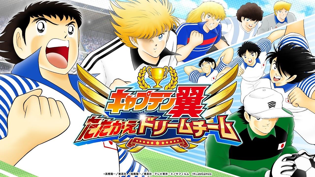 [Captain Tsubasa Tatakae Dreamteam] แอพเกมกัปตันซึบาสะเตรียมเปิดตัวภายในปี 2017!