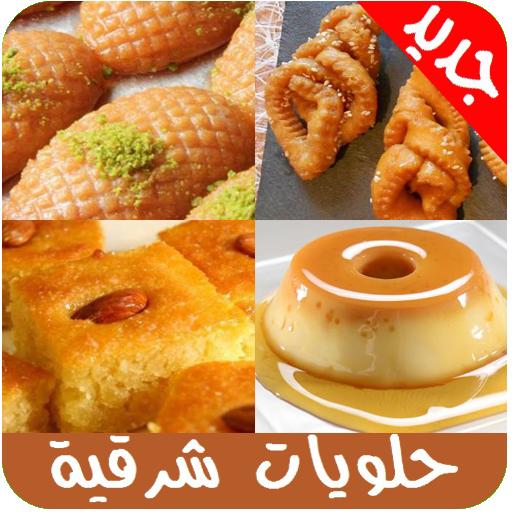 حلويات عربية و شرقية 2017