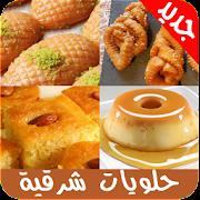 تحميل   حلويات عربية و شرقية 2018 APK