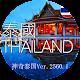 泰国自由行导航大全 for PC-Windows 7,8,10 and Mac