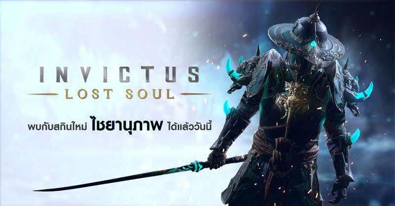 INVICTUS Lost Soul สกินใหม่