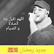 Download ماهر زين رمضان  maher zain ramadan 2018 for PC