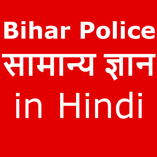 GK , Model questions papers Bihar Police in Hindi