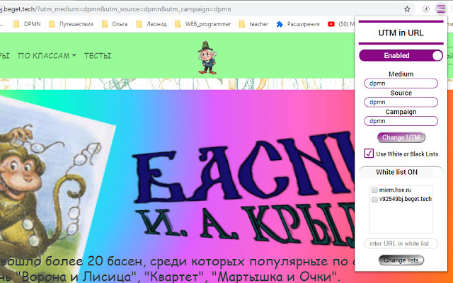 UTM in URL
