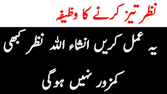 Binai Tez Karne Ka Behtareen Azmoda Amal - náhled
