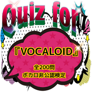Quiz for『VOCALOID』ボカロ非公認検定 全200問 - náhled