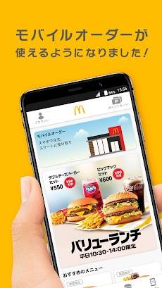 マクドナルド - McDonald's Japanのおすすめ画像1