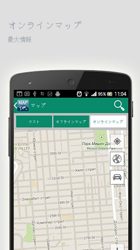 無料旅游Appのノボシビルスクオフラインマップ|記事Game