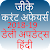 Daily GK Current Affairs Hindi file APK for Gaming PC/PS3/PS4 Smart TV