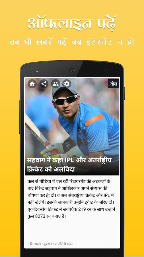 YoHo News: Hindi News 4 Mobile- screenshot