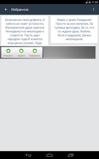 免費下載社交APP|SMS-BOX: Поздравления app開箱文|APP開箱王