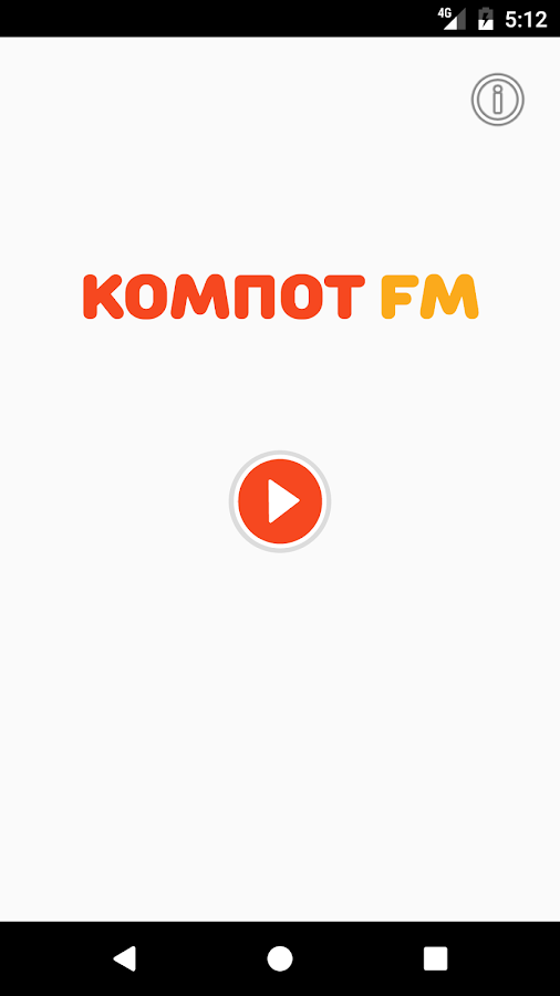 Компот FM- screenshot