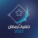 خلفيات رمضان 2021 icon