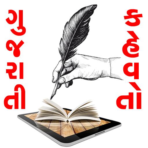 Gujarati Kahevato