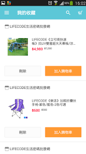 LIFECODE生活密碼批發網- screenshot thumbnail