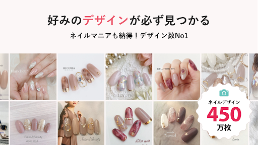 Nailbook - nail designs/artists/salons in Japan Apk 2