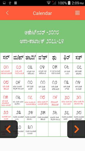 Kannada Calendar 2018 Apk Download 1