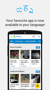 Quikr Free Local Classifieds- screenshot thumbnail