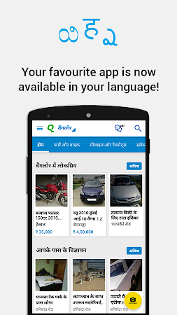 Quikr Free Local Classifieds 8.31 screenshot 189983