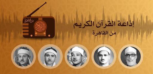 بث مباشر اذاعة القران الكريم الرياض