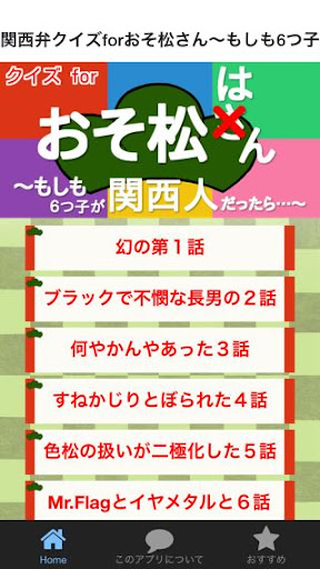 関西弁クイズforおそ松さん~もしも6つ子が関西人だったら~