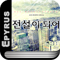 Download [판타지소설]전설이 되어(전17권,완) APK