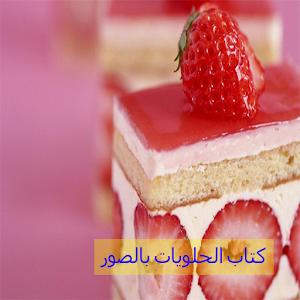 كتاب الطبخ المميز حلويات اطباق رمضان الشهية RTE5zMdoGtIFtqByFFgw