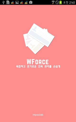 WForce - 인력관리 어플