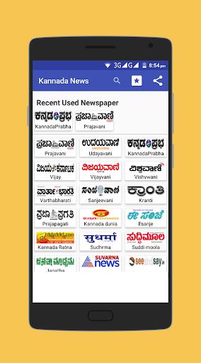 Kannada News screenshots 3