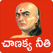 Chanakya Neeti Telugu