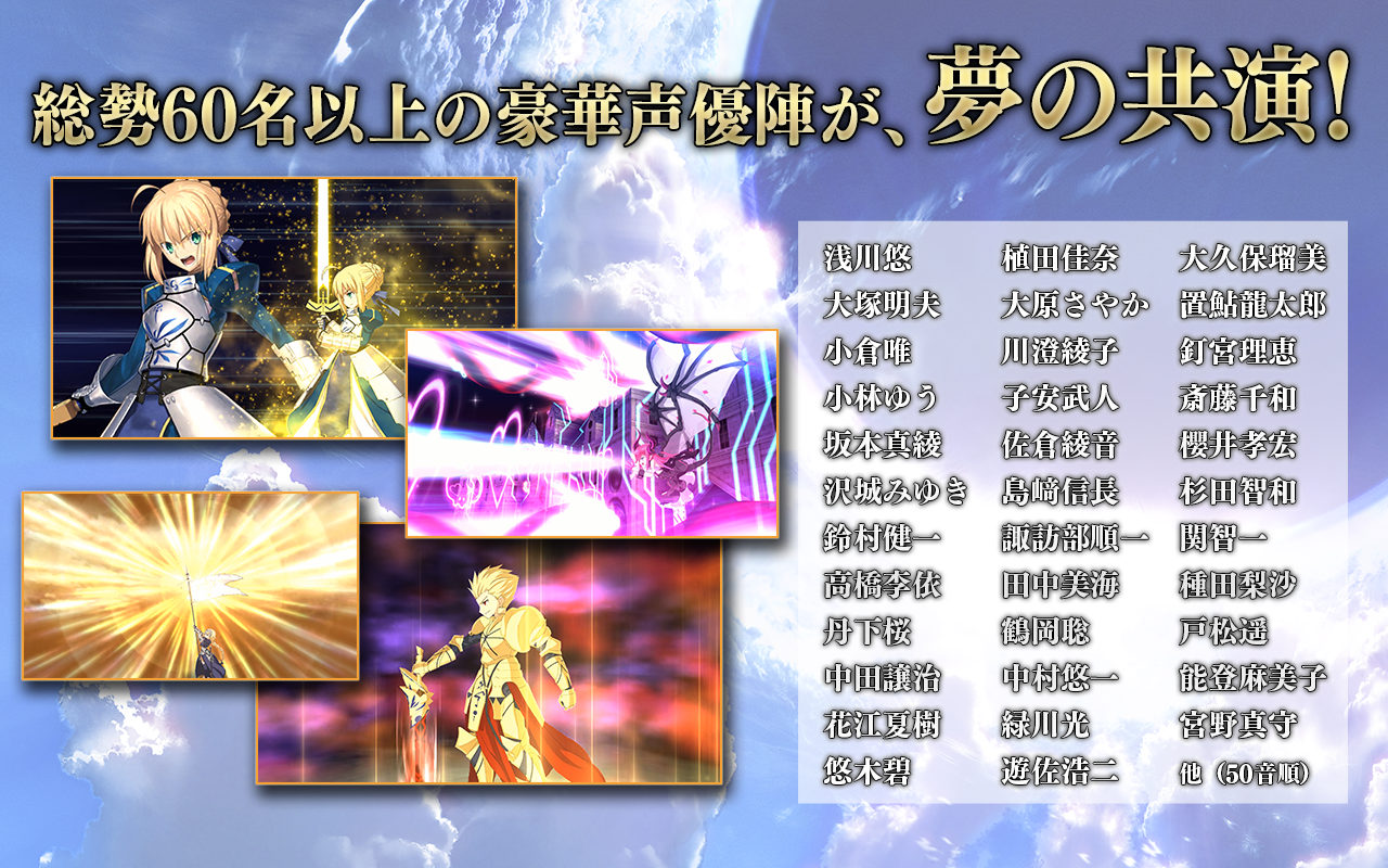 Fate/Grand Order- screenshot