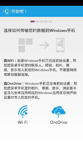 换成Windows手机(预览版)