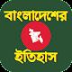 বাংলাদেশের ইতিহাস- History of Bangladesh for PC-Windows 7,8,10 and Mac