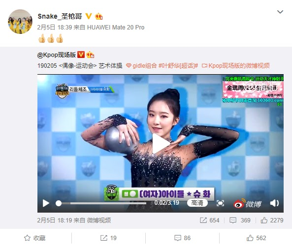 FlandreWeibo2
