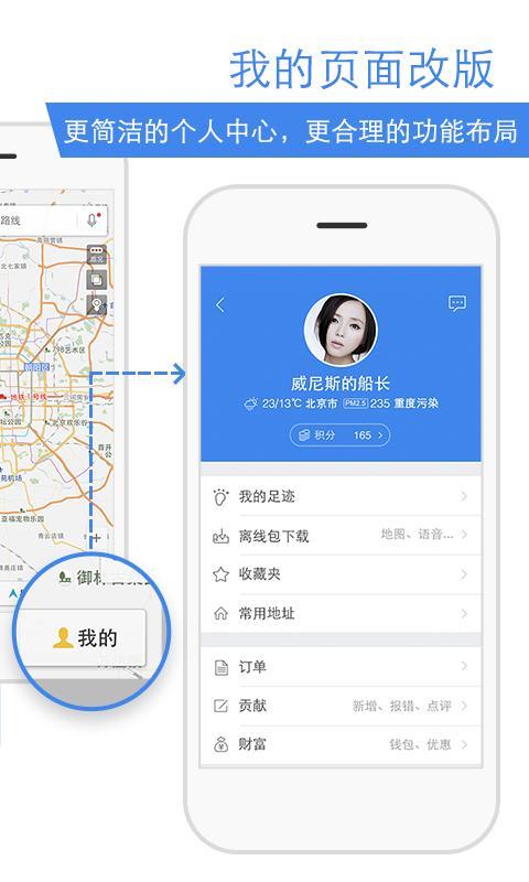 百度地图 - screenshot