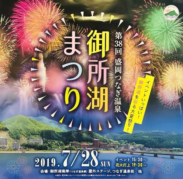 7/28(日)『第38回盛岡つなぎ温泉 御所湖まつり』開催決定!