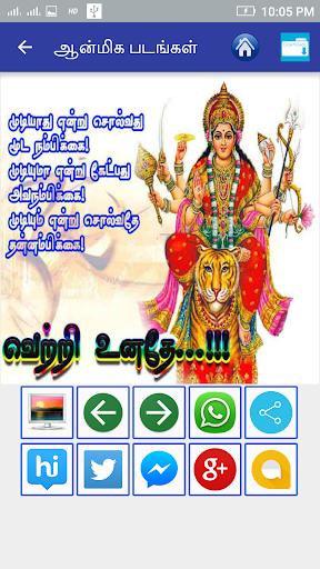 Tamil Good Morning Images 3.0 screenshots 5