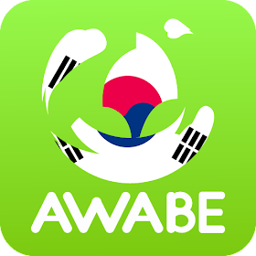 Корейский для начинающих - Awabe
