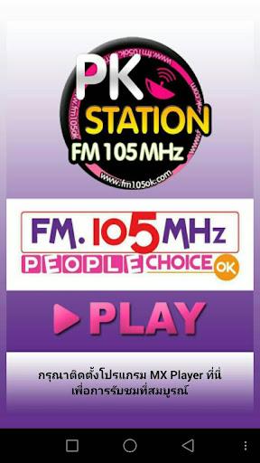 FM105 ยะลา