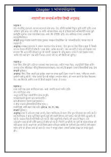 12th class sahityik hindi solution upboard part2 for PC-Windows 7,8,10 and Mac apk screenshot 4