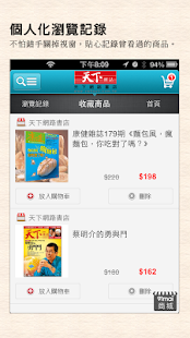 天下網路書店- screenshot thumbnail