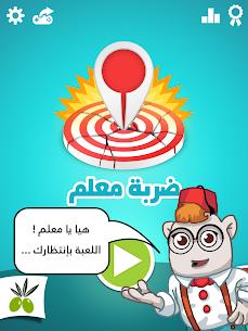 ضربة معلم – لعبة الغاز مسلية  App Download For Android and iPhone 8