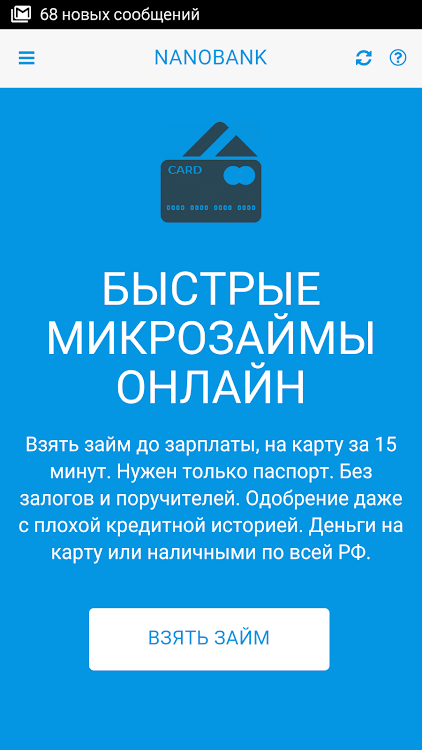 Бери займ заем деньги на карту – (Android Apps) — AppAgg