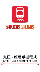 APP 1933 - KMB/LWB- screenshot thumbnail