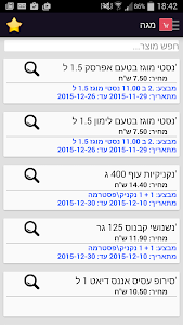 סופר-סופר screenshot 5