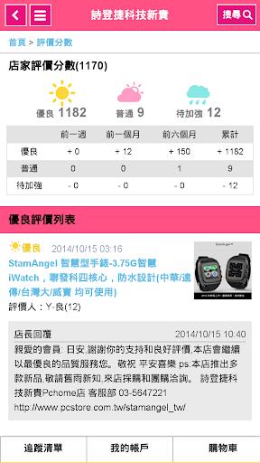 StamAngel u79d1u6280u7cbeu54c1  screenshots 4