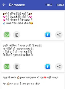 मिले हो तुम हम को - Daily Latest Hindi Love SMS- screenshot thumbnail