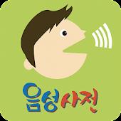음성국어사전(무료버전)