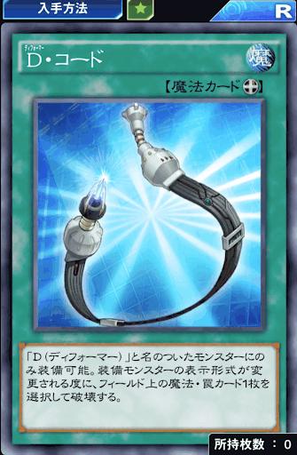 D・コード