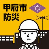 Tải 甲府市防災アプリ 【甲府市公式】防災情報、防災マップ miễn phí
